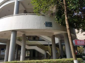 西南科技大学-计算机科学与技术学院