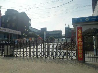 新建区百兴学校