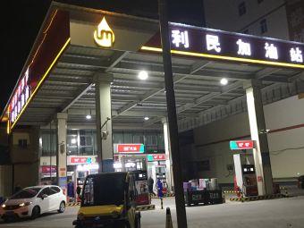 利民加油站