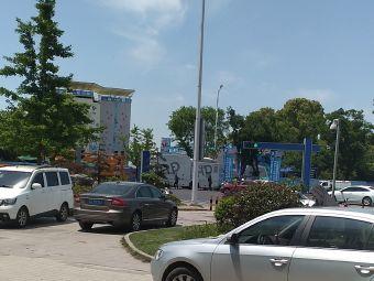 飞越·公馆停车场