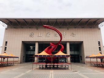 绣山活动中心