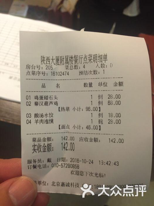 陕西驻京办餐厅结账单图片 - 第6张