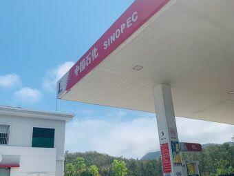 中国石化三亚南山加油站