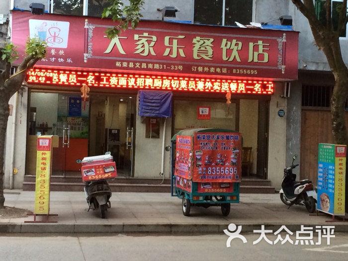 大家乐餐饮店-外卖送美食餐车-柘荣县图片香港推荐表酒店美食图片