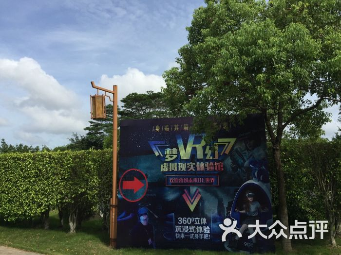梦幻vr虚拟现实体验馆-图片-厦门休闲娱乐-大众点评