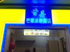 甘丹芒果冰专卖店的图片