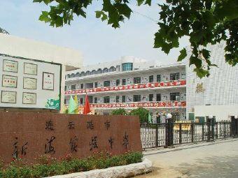 连云港市新海实验中学