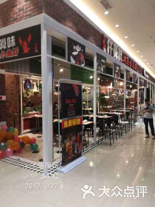 亚惠美食作文(永旺番禺店)图片-第5张关于shanxi美食广场的图片