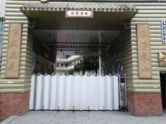 贵阳市东山小学