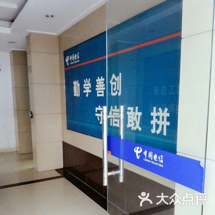 中国电信(邮电路营业厅)-图片-常州生活服务-大众点评