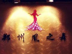 凰之舞的图片