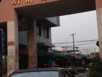 坊前商贸城