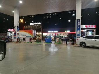 中国石化加油站(长青南街站)