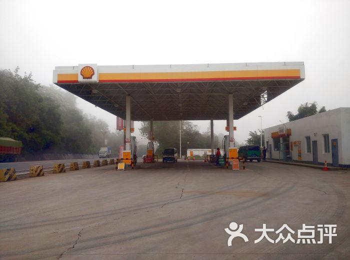 壳牌白鹤村加油站-图片-三台县爱车-大众点评网