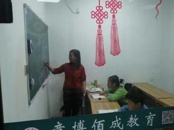 长沙县竞博佰成教育