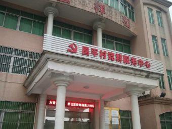 昌平村公共服务中心
