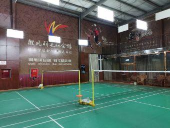 微风羽毛球会馆(郫县分馆)