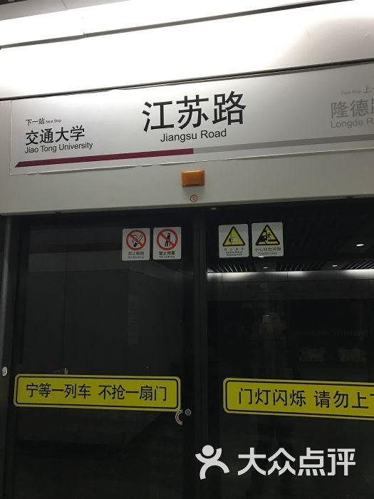 江苏路-地铁站图片 - 第3张