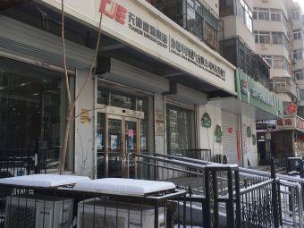 津燃華潤燃氣有限公司(河東營業廳)