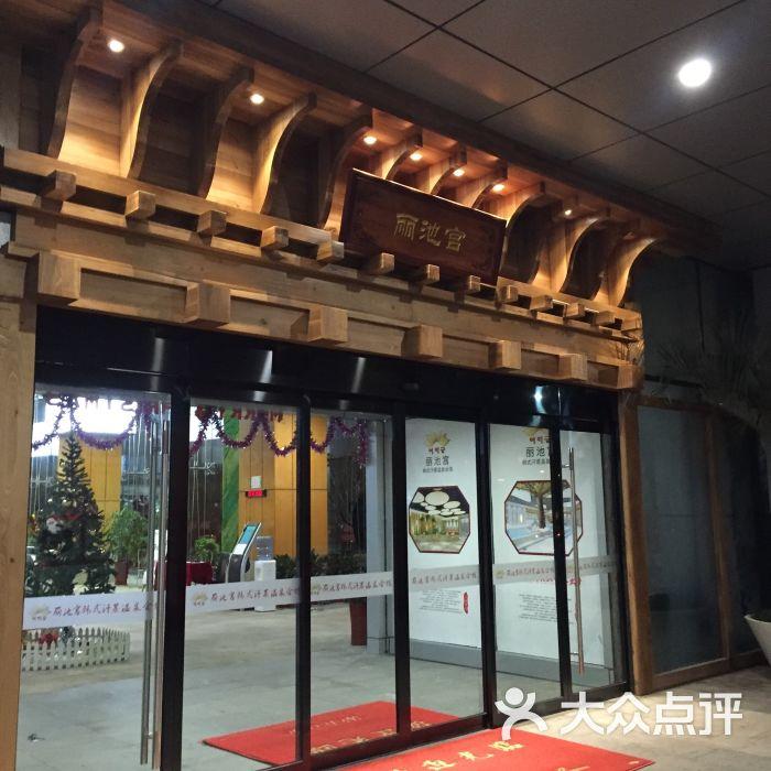 丽池宫韩式汗蒸会馆-图片-南京休闲娱乐-大众点评网