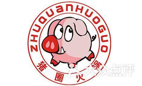 重庆猪圈火锅(绿宝旗舰店)图片 - 第3张