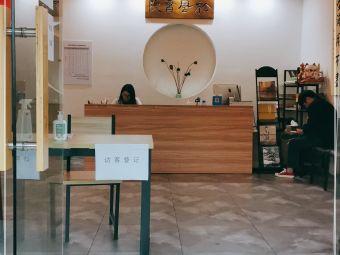 松风书院(银泰店)