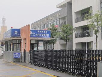 北川羌族自治县中学
