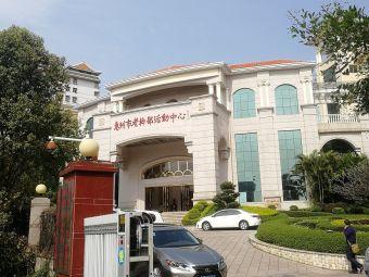 惠州市老年大学