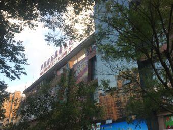 尚城国际购物中心地下停车场