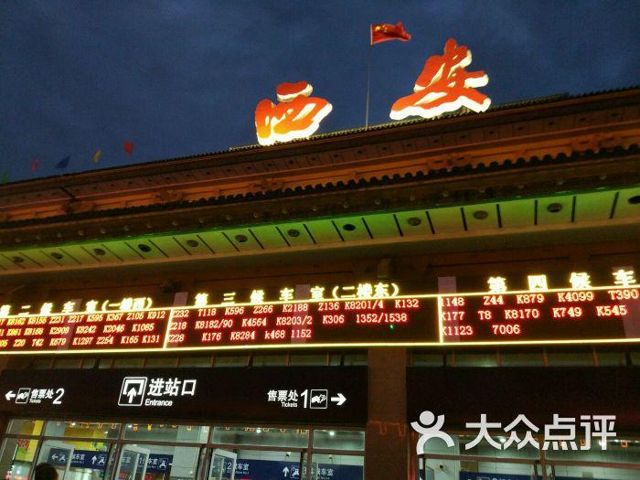 西安火车站图片 - 第1张