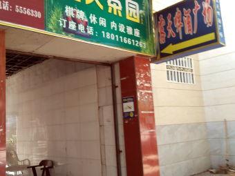 露天茶园(神华)
