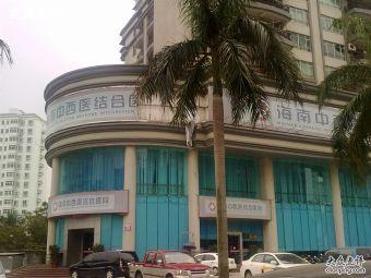 海南中西医结合医院