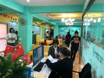 阿卡索国际学习中心