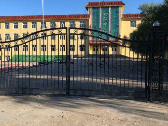 沾河第一中学