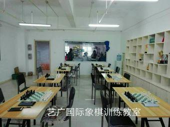 艺广国际象棋