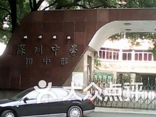 深圳中学初中部图片
