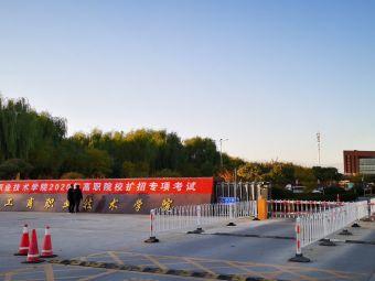 宁夏工商职业技术学院