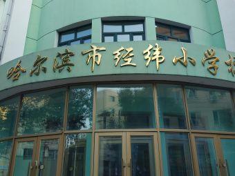 哈尔滨市经纬小学校