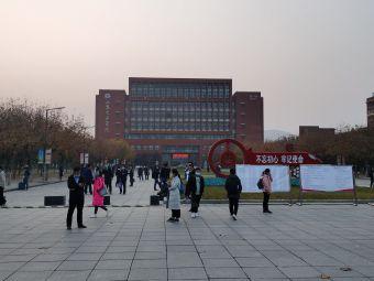 山东交通学院(长清校区)