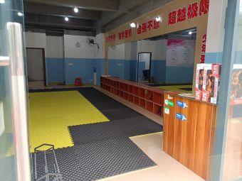 龙震宗跆拳道馆