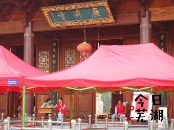 芜湖市老年活动中心