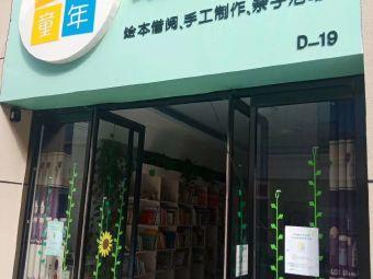 书香童年绘本馆