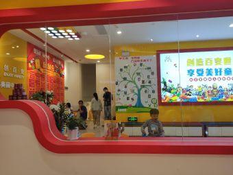 创百变国际儿童创意中心(珠海奥园店)