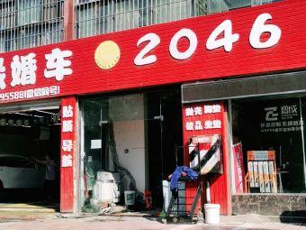 2046乐·享汽车生活馆