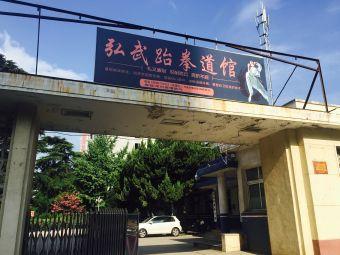 弘武跆拳道(南大街店)