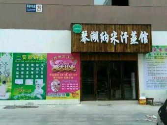 琴湖纳米汗蒸馆(齐力总店)