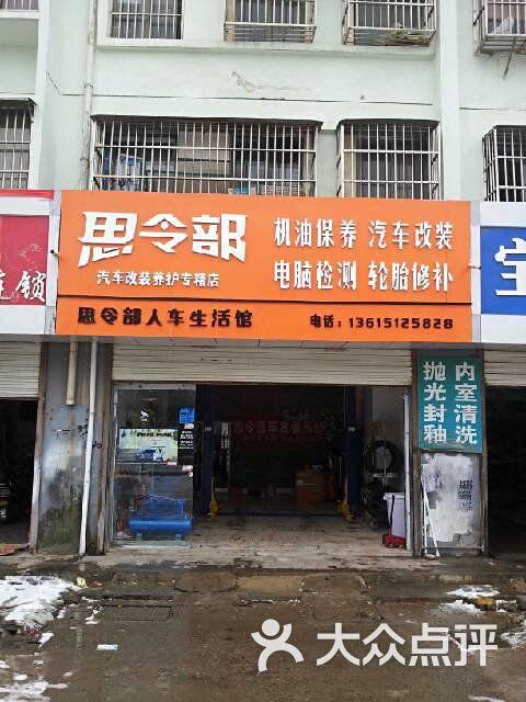 思令部汽车养护中心配件图片-北京维修保养-大众点评网