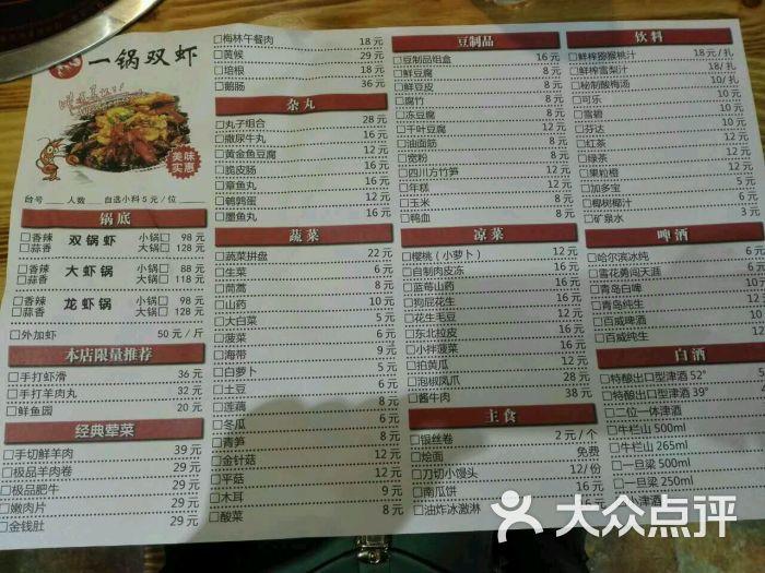 一锅双虾-菜单图片-天津美食-大众点评网