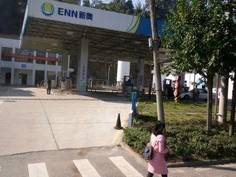 新奥天然气(LNG/CNG)加气站