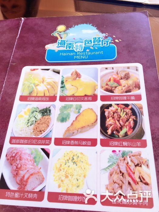 海南特色美食-图片-万宁餐厅-艺美点评大众网文食的话图片